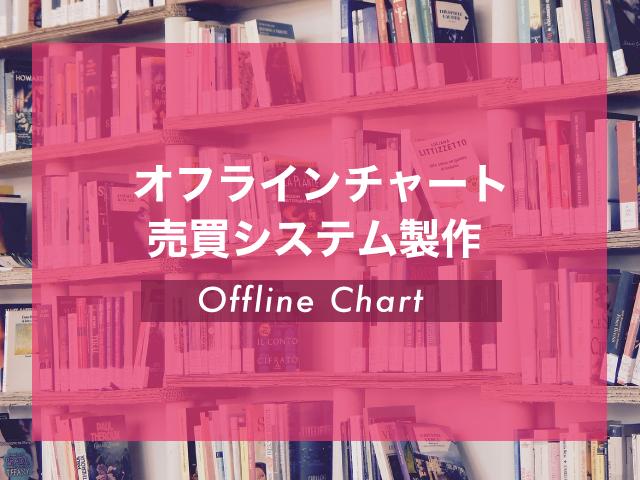 オフラインチャート売買システム製作