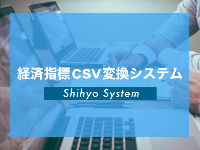 経済指標csv変換システム