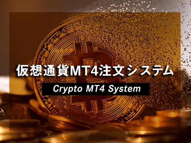 仮想通貨MT4注文システム